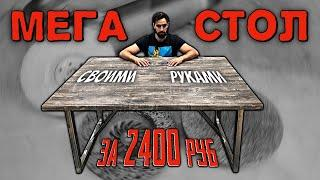 Стол своими руками. Сколько стоит. How to build a table.