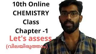 10th Chemistry online class chapter-1#Let us assess#Malayalam and English medium #