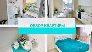 НАША СВЕТЛАЯ КВАРТИРА. РУМ ТУР по бело-бирюзовой двушке. ROOM TOUR. HOUSE TOUR.