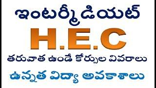 inter hec tarvatha em cheyali | after Inter HEC what to do in telugu | after inter HEC what next