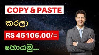 Earn $241 Per Month Just Copy And Paste Video - Copy And Paste කරලා මාසෙට RS 45106/= හොයමු.