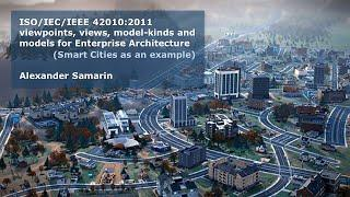 ISO 42010 and models for Enterprise Architecture (Smart Cities as an example) / Alexander Samarin