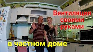 Вентиляция в частном доме своими руками/Ventilation in a private home with your own hands