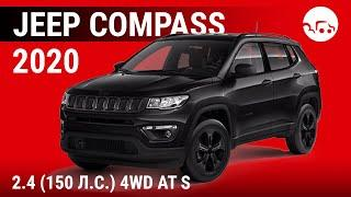 Jeep Compass 2020 2.4 (150 л.с.) 4WD AT S - видеообзор