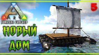 ARK Survival Evolved #5