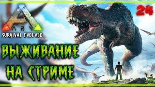 ARK Survival Evolved #24 СТРИМ