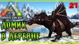 ARK Survival Evolved #21