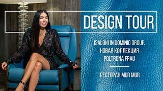 Isaloni in Dominio Group.Новая коллекция Poltrona Frau. Mur Mur. Design Tour - Season 22 Episode 10