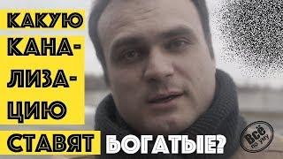 Traidenis, Uponor и др. Какую канализацию ставят богатые? Все по уму