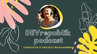DEVrepublik Podcast #6 - Тонкости IT Project Management