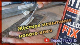 Эксперимент с клеем Титан GALLOR FIX. Хочу склеить ВСЁ.