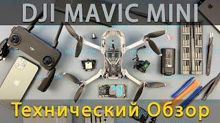 Технический обзор Dji Mavic Mini | Как его разбил и восстановил