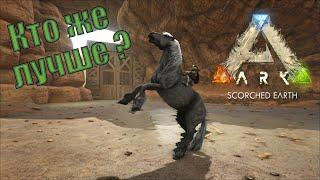 "ARK: Survival Evolved (карта SE) - 10 - ""Атлас"" против ""Атласа"" (приручаем и сравниваем животных))"