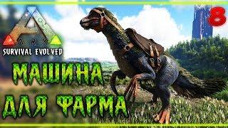 ARK Survival Evolved #8