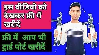 #triport||video|banane|wala how to try port 2019|| tripod | Mein video  || Kaise banae Jaate Hain ||