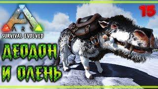 ARK Survival Evolved #15